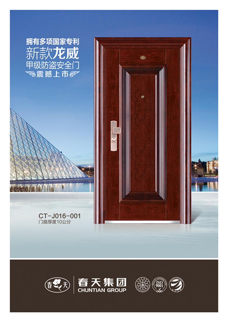 春天防盗门:龙威门新品上市