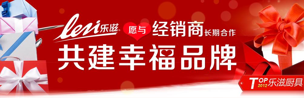 愿与经销商长期合作共建幸福品牌——乐滋厨具 浙江国阳机电制造有限公司
