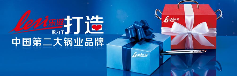 致力于打造中国第二大锅业品牌——乐滋厨具 浙江国阳机电制造有限公司