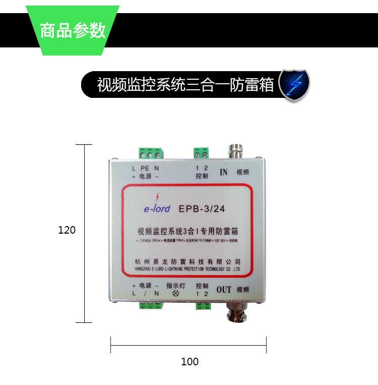 视频监控专用摄像机防雷箱-浙江三合一专业信号避雷器