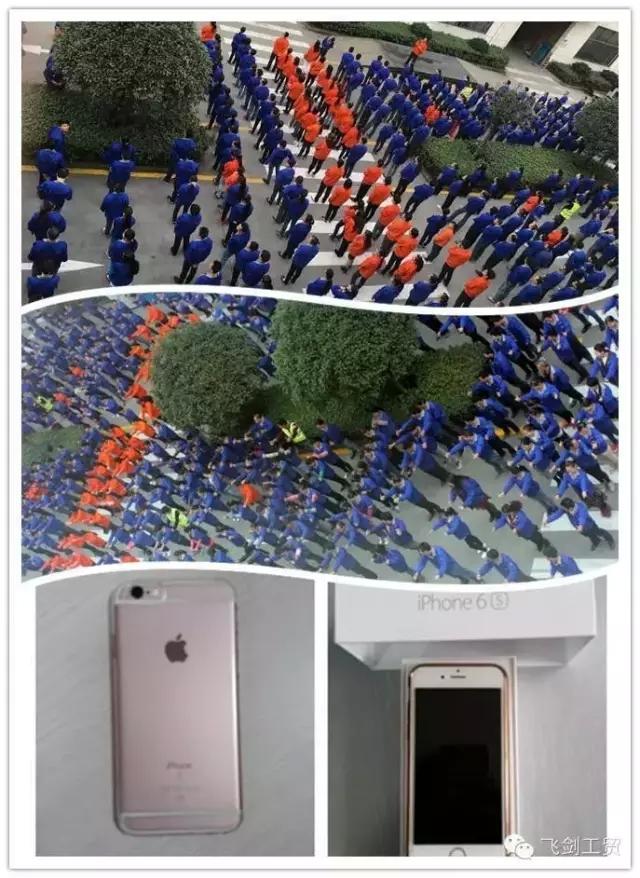 """去飞剑公司领""""iPhone 6s""""手机啦"""