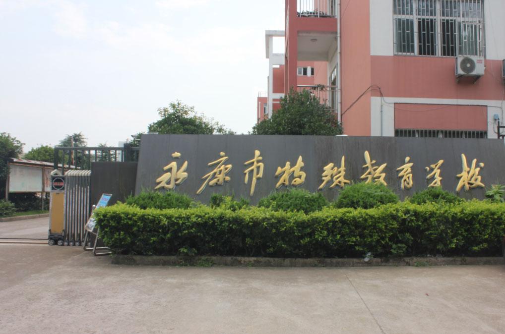 飞剑心系永康市特殊教育学校,端午节前送温暖1