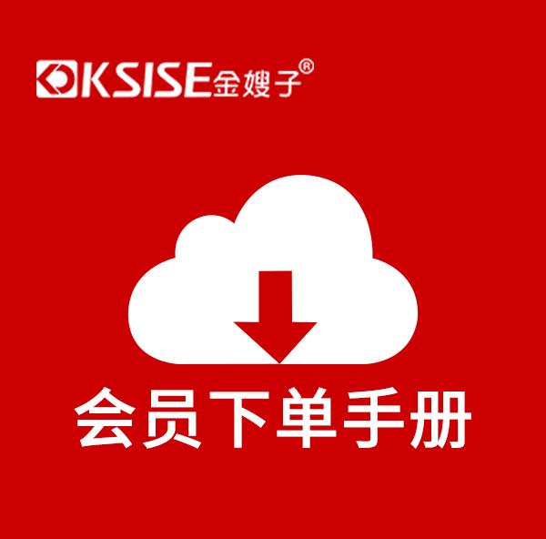 金嫂子网络交易平台——会员使用手册
