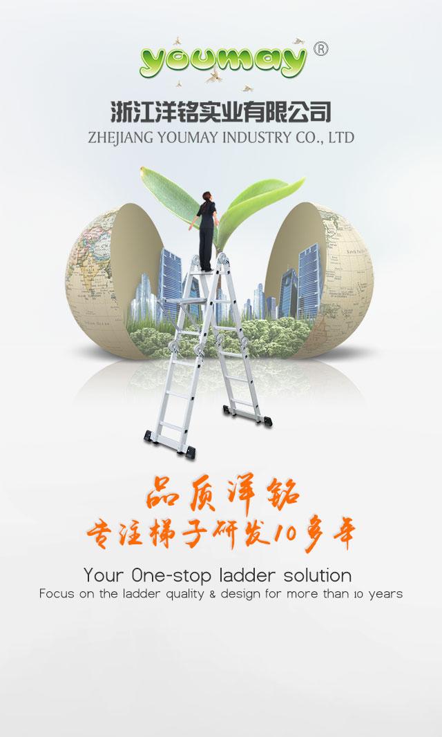 浙江洋铭实业有限公司