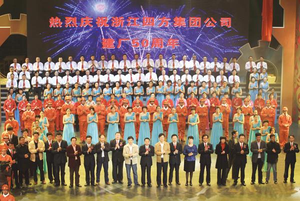 建厂50周年庆.jpg