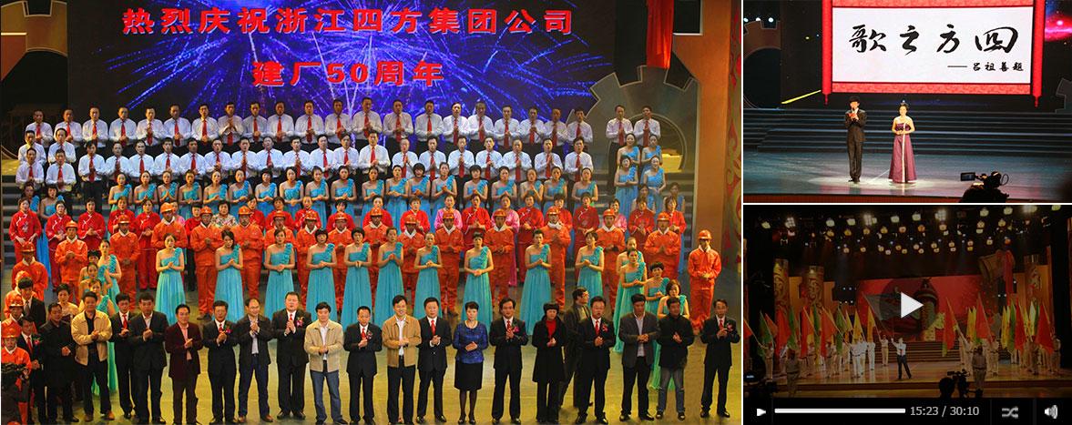 四方集團建廠50周年慶