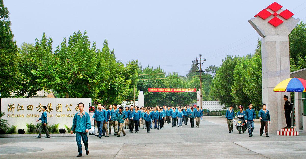 浙江四方集团公司