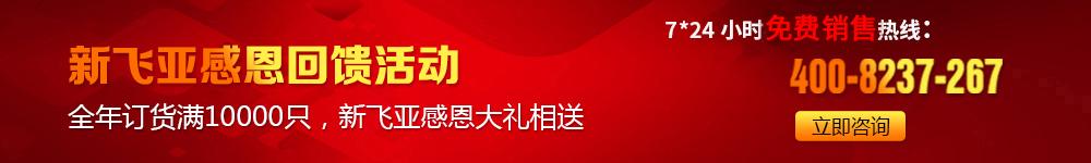 新飞亚感恩回馈活动,定购热线:4008-237-267