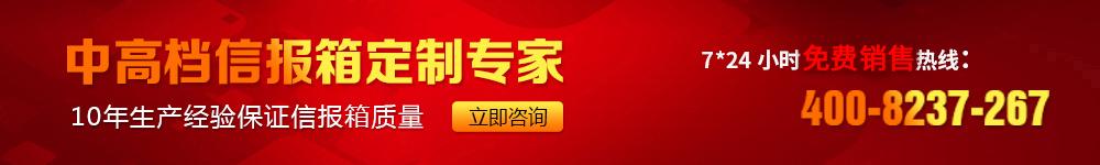 中高档信报箱定制专家,定购热线:4008-237-267
