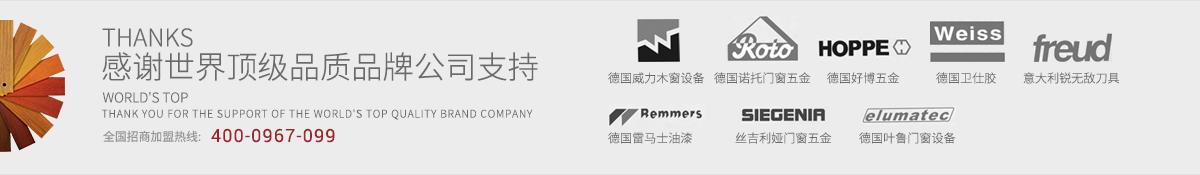 感谢世界顶级品质品牌公司支持 全国招商加盟热线:400-0967-099