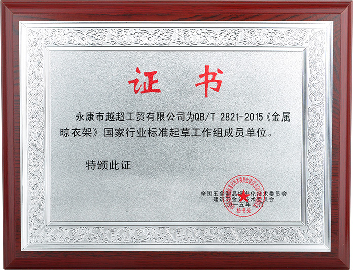 国家行业标准起草工作组成员单位