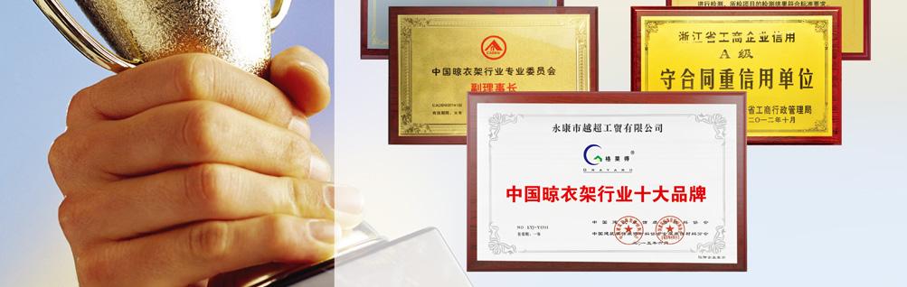 中国晾衣架行业十大品牌
