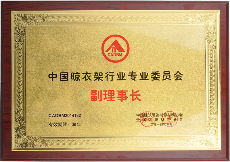 中国晾衣架行业专业委员会副理事长