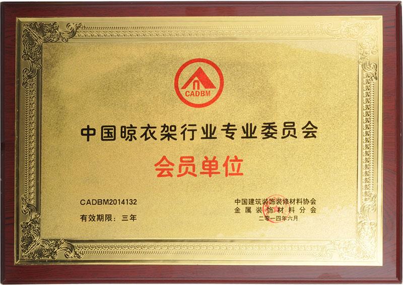 中国晾衣架行业专业委员会