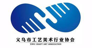 义乌市工艺美术行业协会