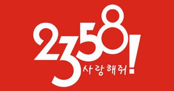 2358韩品百货